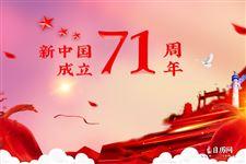2020年十月一日是中華人民成立幾周年