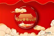 2020年10月1日是中華人民共和國成立多少周年