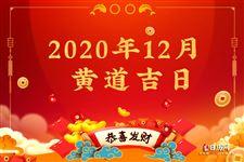 2020年12月黃道吉日一覽表