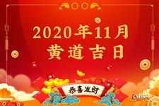 2020年11月黃道吉日一覽表