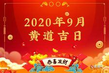 2020年9月黃道吉日一覽表