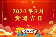 2020年8月黃道吉日一覽表