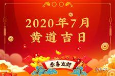 2020年7月黃道吉日一覽表