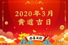 2020年3月黃道吉日一覽表