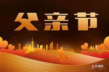 中國的父親節是哪一天,什么時候確定的?