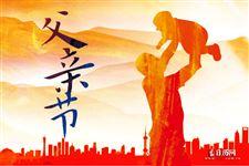 中國古代有沒有父親節