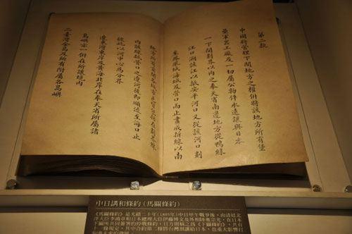 馬關條約原本(現藏于臺北故宮)