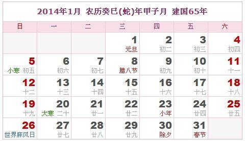 2014年1月日歷表