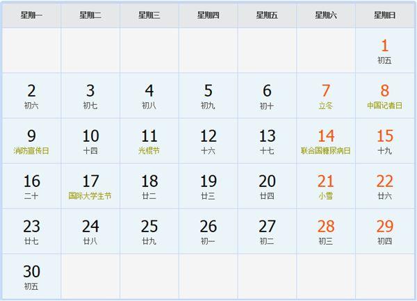 六月节日日历