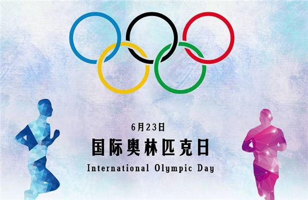 国际奥林匹不日(每年6月23日)