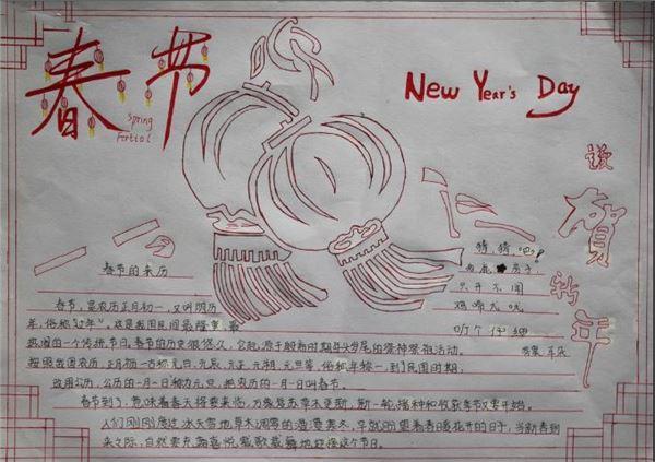 关于春节的手抄报,春节手抄报图片