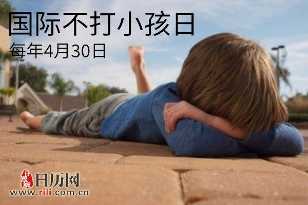 國際不打小孩日(每年4月30日)