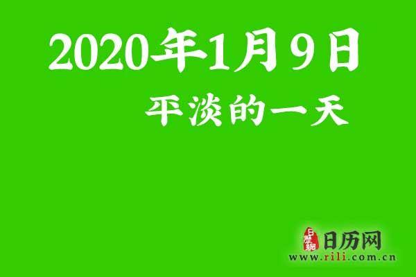 2020年1月9日是什么節日:平淡的一天