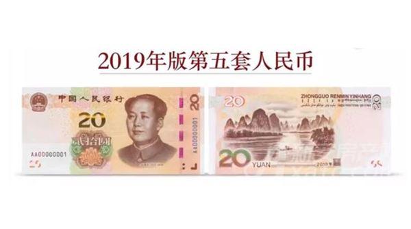 2019年新版第五套人民幣發行時間