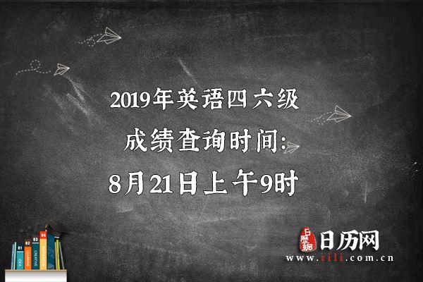 2019年英語四六級成績查詢時間