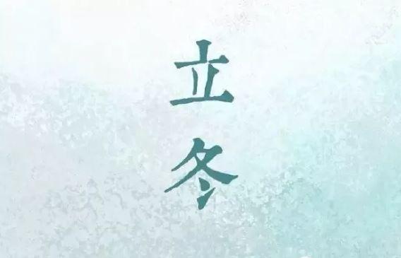 立秋,是冬天的第一個節氣,標志著冬季的正式開始