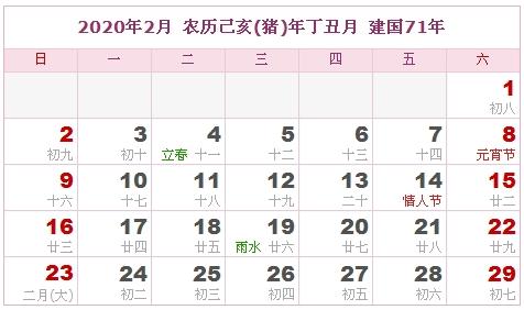 2020年2月日历表