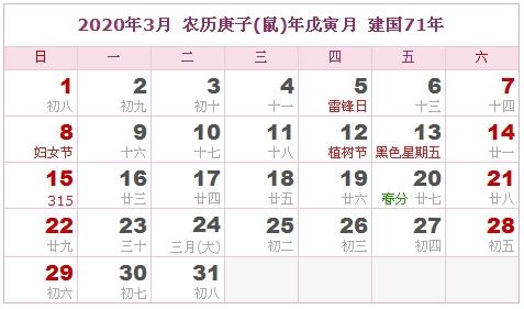 2020年3月日历表