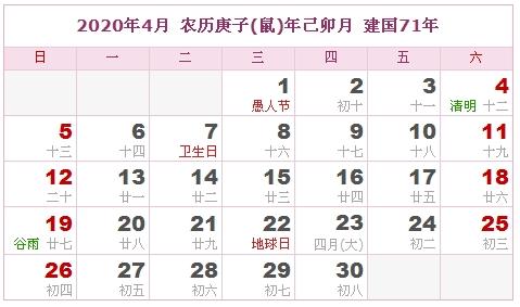 2020年4月日历表
