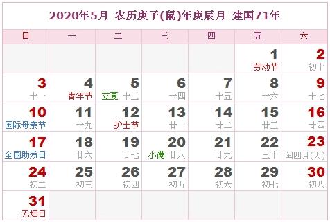 2020年5月日历表