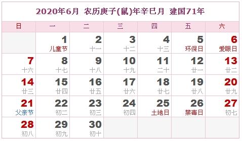2020年6月日历表
