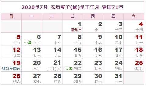 2020年7月日历表