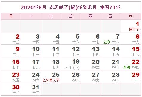 2020年8月日历表