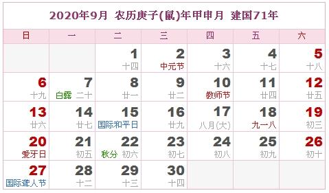 2020年9月日历表