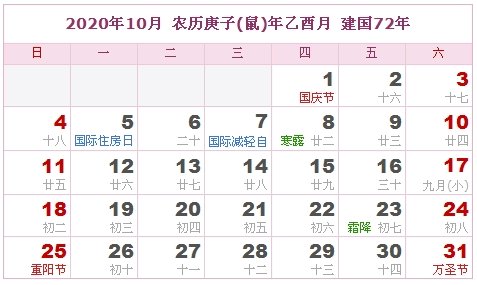 2020年10月日历表