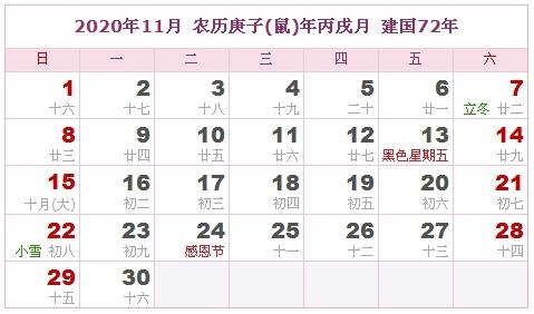 2020年11月日历表