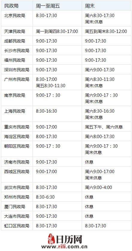 民政局上班时间,民政局上班时间表