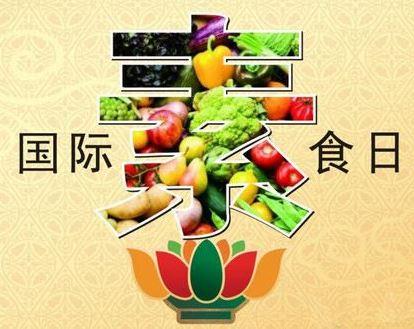 健康素食日(每年6月15日)