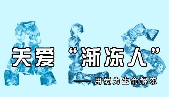 世界渐冻人日(每年6月21日)