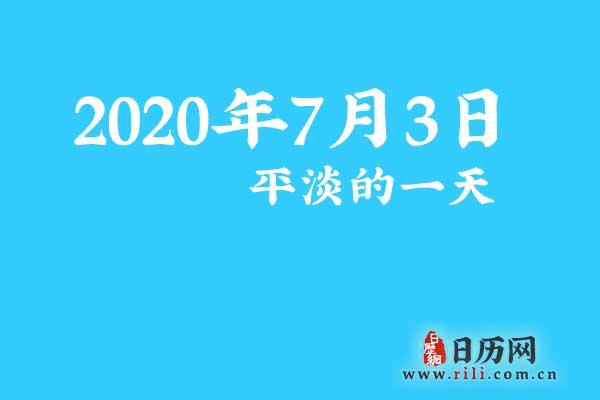 2020年7月3日是什么节日:平淡的一天