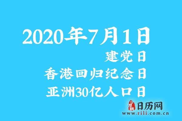 2020年7月1日是什么节日:建党节,香港回归纪念日,亚洲30亿人口日