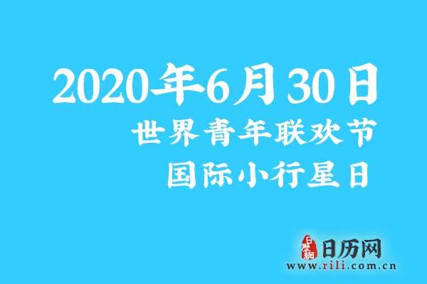 2020年6月30日是什么节日:世界青年联欢节,国际小行星日