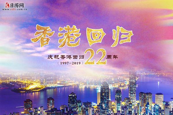 香港回归纪念日(每年7月1日)