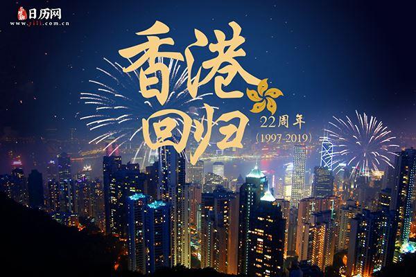 香港回归纪念日意义,香港回归纪念日对中国有什么意义