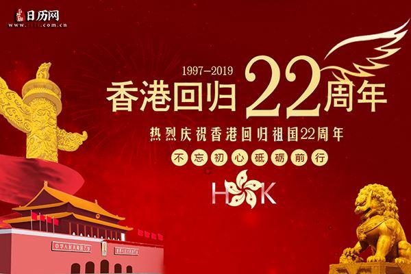 香港回归纪念日的来历