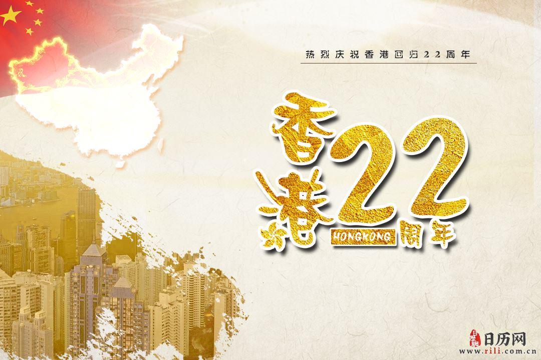 香港回归纪念日宣标语,香港回归纪念日宣传标语