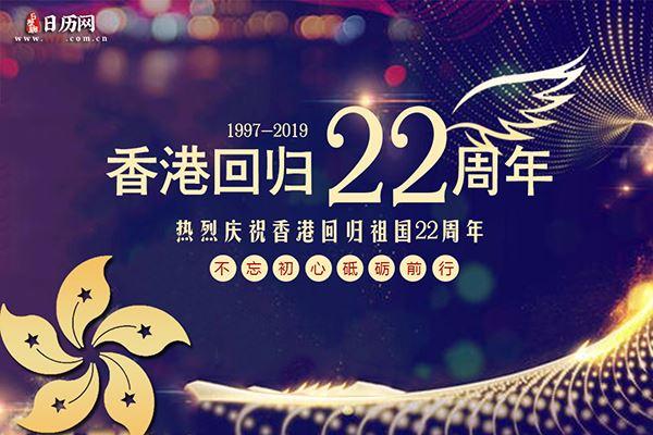 香港回归纪念日为什么被定为7月1日
