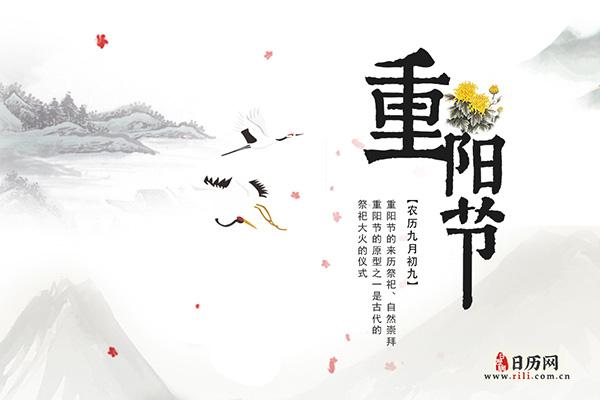 2020年重阳节是几月几日:10月25日