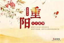重阳节的由来及历史演变