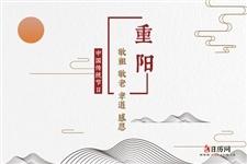 重阳节的意义是什么:敬祖,敬老,孝道,感恩