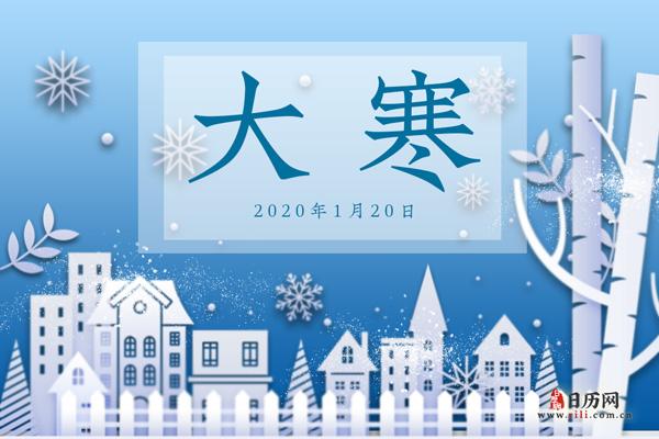 大寒:2020.1.20日