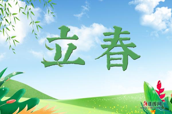 立春:阳气上升,万物更生,新岁开启