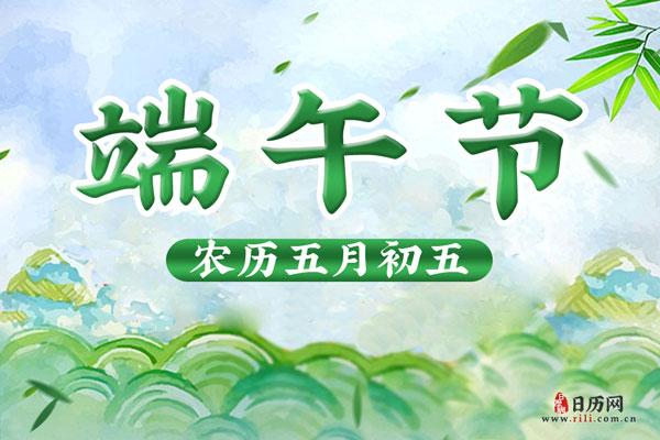 端午节(农历五月初五)