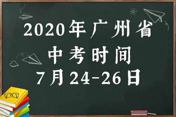 2020广州中考具体时间安排