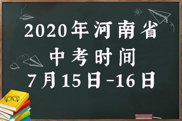 2020河南中考时间是几月几号