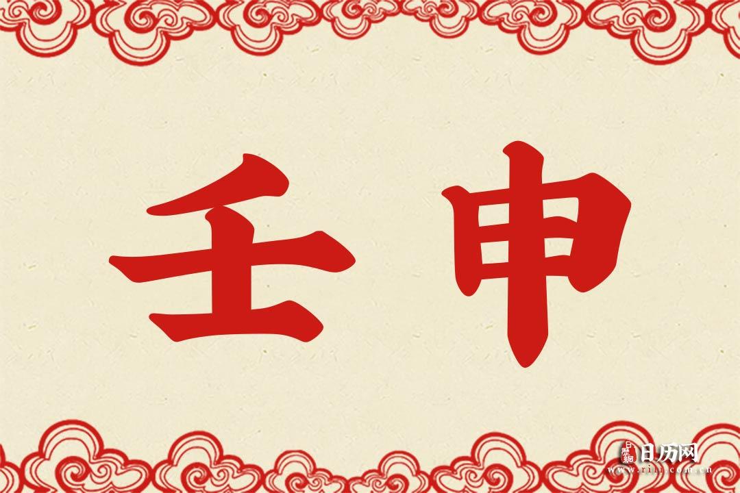 壬申是什么意思 壬申的意思详解